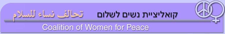 Pàgina de la Coalició de Dones per la pau