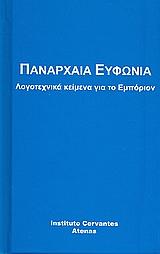 vetustaeufonia