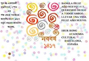anynou_bangla