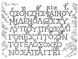 Partitura Seikilos